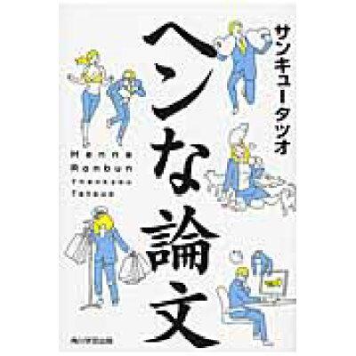ヘンな論文   /KADOKAWA/サンキュ-タツオ
