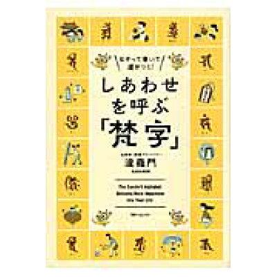 しあわせを呼ぶ「梵字」 なぞって書いて運がつく!  /角川学芸出版/波羅門