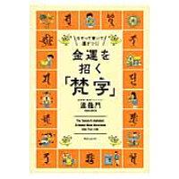 金運を招く「梵字」 なぞって書いて運がつく!  /KADOKAWA/波羅門