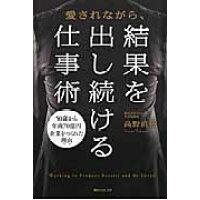 愛されながら、結果を出し続ける仕事術 50歳から年商70億円企業をつくれた理由  /KADOKAWA/高野直樹