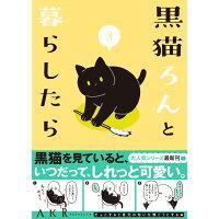 黒猫ろんと暮らしたら  3 /KADOKAWA/AKR