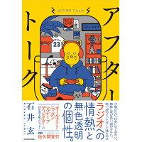 アフタートーク   /KADOKAWA/石井玄