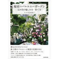 秘密のバルコニーガーデン 12カ月の愉しみ方・育て方   /KADOKAWA/松本路子