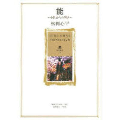能 中世からの響き  /角川書店/松岡心平
