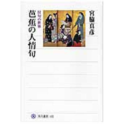 芭蕉の人情句 付句の世界  /角川学芸出版/宮脇真彦