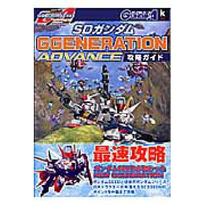 SDガンダムGgeneration advance攻略ガイド   /角川書店