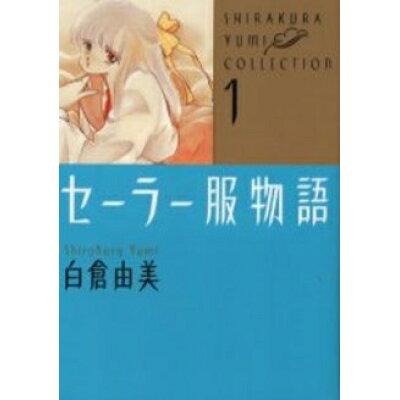 セ-ラ-服物語   /角川書店/白倉由美