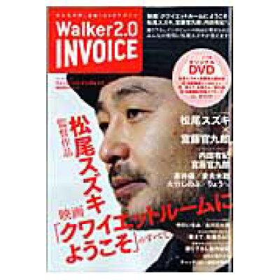 Walker 2.0 invoice 松尾スズキ「クワイエットル-ムにようこそ」  /角川マガジンズ
