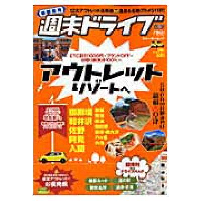 週末ドライブ ETC割引1000円×ブランドoff×日帰り旅気分  /角川マガジンズ