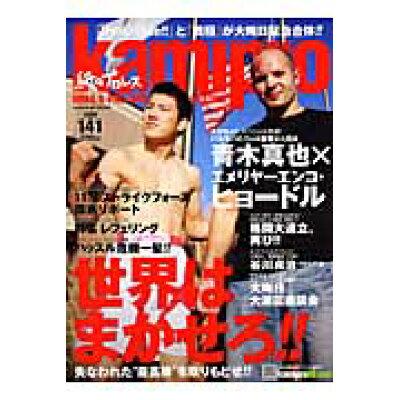 Kamipro 紙のプロレス no.141 /エンタ-ブレイン