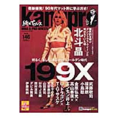 kamipro 紙のプロレス no.146 /エンタ-ブレイン