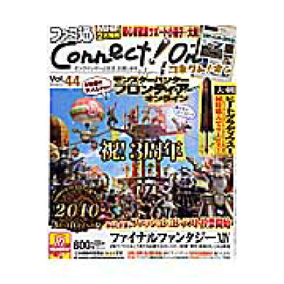 ファミ通Connect!On  vol.44 /エンタ-ブレイン