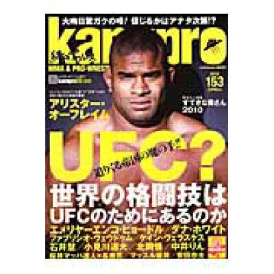 kamipro 紙のプロレス no.153 /エンタ-ブレイン