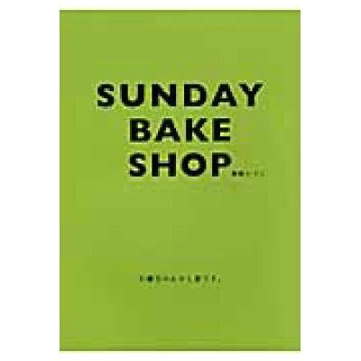 SUNDAY BAKE SHOP 日曜日のおかし屋です。  /エンタ-ブレイン/嶋崎かづこ