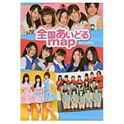 全国あいどるmap  2013-2014 /エンタ-ブレイン