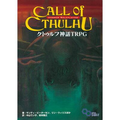 クトゥルフ神話TRPG H.P.ラヴクラフト世界のホラ-ロ-ルプレイング  /KADOKAWA/サンディ・ピ-タ-セン