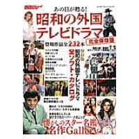 あの日が甦る!昭和の外国テレビドラマ 完全保存版  /KADOKAWA
