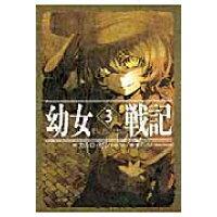 幼女戦記  3 /KADOKAWA/カルロ・ゼン
