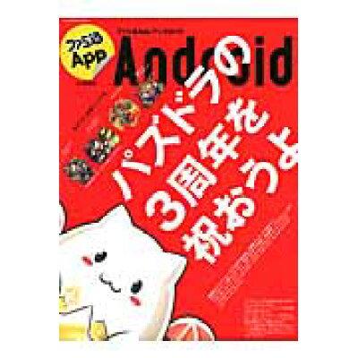 ファミ通App  no.021(Android) /KADOKAWA