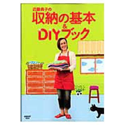 近藤典子の収納の基本& DIYブック   /角川マガジンズ/近藤典子