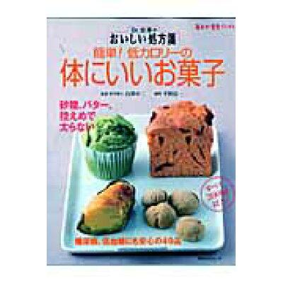 体にいいお菓子 Dr.白澤のおいしい処方箋  /角川マガジンズ/平野信一