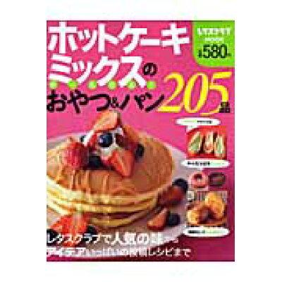 ホットケ-キミックスのか~んたん!おやつ&パン205品   /角川マガジンズ
