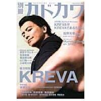 別冊カドカワ総力特集KREVA   /角川マガジンズ