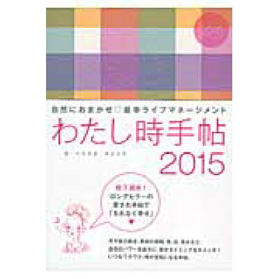 わたし時手帖  2015 /KADOKAWA/竹中章恵
