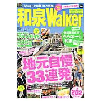和泉Walker   /KADOKAWA