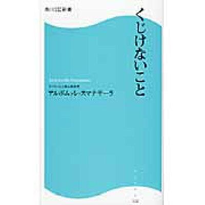 くじけないこと   /角川マガジンズ/アルボムッレ・スマナサ-ラ