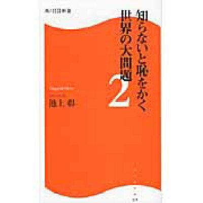 知らないと恥をかく世界の大問題  2 /角川マガジンズ/池上彰