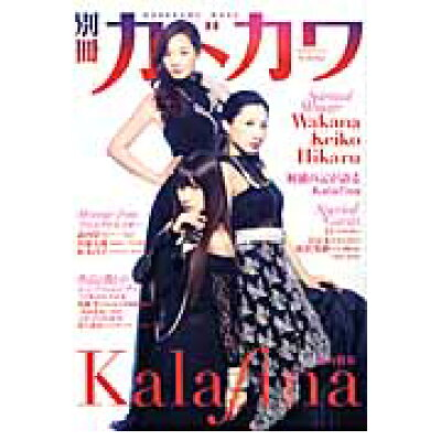 別冊カドカワ総力特集Kalafina   /KADOKAWA