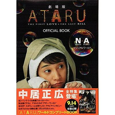 劇場版ATARU OFFICIAL BOOK N・A(NAKAI×ATARU)ビジュアルワ-ルド  /角川マガジンズ
