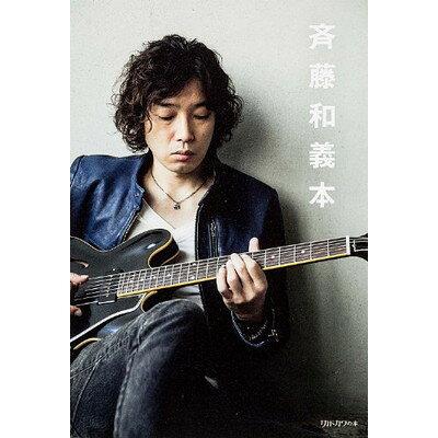 斉藤和義本   /KADOKAWA/斉藤和義