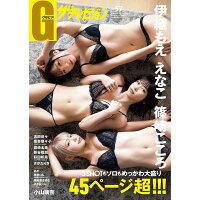 Gザテレビジョン  vol.57 /KADOKAWA