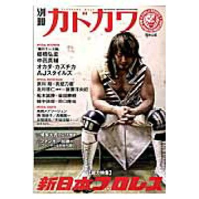 別冊カドカワ総力特集新日本プロレス KING OF SPORTS NEW JAPAN  /KADOKAWA