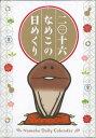 なめこの日めくり  2016 /KADOKAWA/ファミ通App編集部