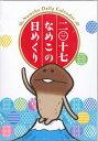 なめこの日めくり  2017 /KADOKAWA