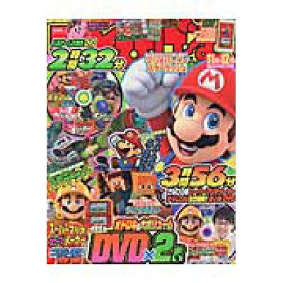 てれびげ-むマガジン  11月-12月 /カドカワ