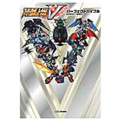 スーパーロボット大戦Vパーフェクトバイブル   /カドカワ/ファミ通編集部