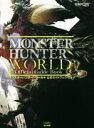 モンスターハンター:ワールド公式ガイドブック   /Gzブレイン/「モンスターハンター:ワールド」開発チー