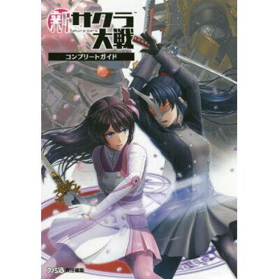 新サクラ大戦コンプリートガイド   /KADOKAWA/ファミ通書籍編集部