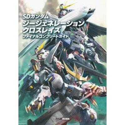 SDガンダム ジージェネレーションクロスレイズ ファイナルコンプリートガイド   /KADOKAWA Game Linkag/ファミ通書籍編集部