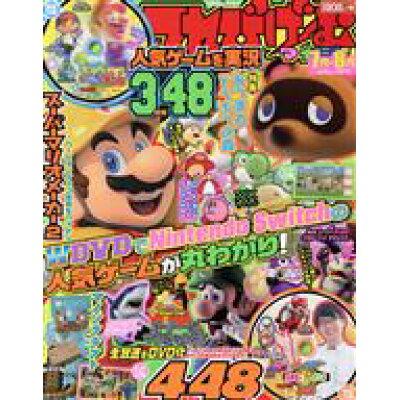 てれびげーむマガジン  July 2020 /KADOKAWA Game Linkag