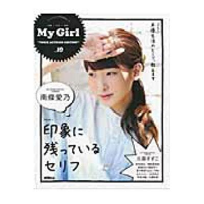 My Girl  vol.10 /KADOKAWA
