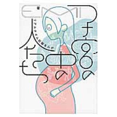 子宮の中の人たち リアルタイム妊娠まんが  /KADOKAWA/EMI