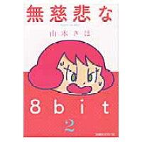 無慈悲な8bit  2 /KADOKAWA/山本さほ
