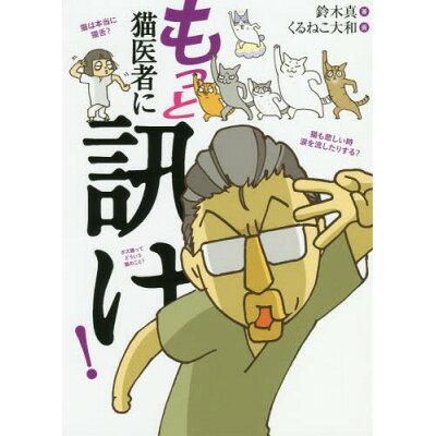 もっと猫医者に訊け!   /KADOKAWA/鈴木真