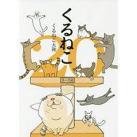 くるねこ  其の20 /KADOKAWA/くるねこ大和