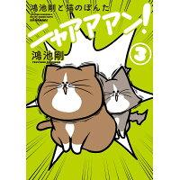 鴻池剛と猫のぽんた ニャアアアン!  3 /KADOKAWA/鴻池剛